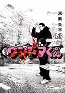 【中古】B6コミック 闇金ウシジマくん 全46巻セット / 真鍋昌平【中古】afb