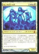 【中古】マジックザギャザリング/日本語版FOIL/神話R/アラーラ再誕/マルチカラー [神話R] : 【FOIL】センの三つ子/Sen Triplets