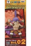 【中古】フィギュア シャーロット・クラッカー 「ワンピース」 ワールドコレクタブルフィギュア-Battle of Luffy Whole Cake Island-