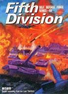 【中古】ボードゲーム [ランクB] 第5師団 (Fifth Division -Self Defense Force シリーズNo.3-)