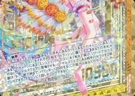 """【中古】ゼクス/OBR/ゼクスオーバーブースト/白/ドラゴンセレクション G02-044 [OBR] : """"平浄祈装""""ニノ(金箔押しホログラムレア)"""