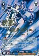 【中古】ヴァイスシュヴァルツ/SP/キャラクター/音楽/武器/青/ブースターパック 戦姫絶唱シンフォギアAXZ SG/W70-072SP [SP] : (ホロ)新たな戦い 翼