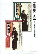 【中古】その他DVD 現代に古伝の居合術を伝える 居合術精義 上下二巻セット [復刻版DVD]
