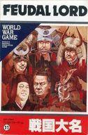 【中古】ボードゲーム [破損品/付属品欠品/ユニット切り離し済] ワールドウォーゲームシリーズ11 戦国大名