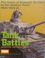 【中古】ボードゲーム [破損品/ユニット切り離し済] Tank Battles-戦車戦-