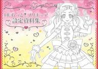 【中古】アニメムック HUGっと! プリキュア設定資料集 決定版 【中古】afb