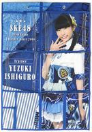 【中古】生活雑貨(女性) 石黒友月(SKE48) 個別ウォールポケット AKB48グループショップ予約限定