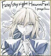 【中古】紙製品(キャラクター) [破損品/単品] セイバーオルタ 複製ミニ色紙 「C93 劇場版 Fate/stay night[Heaven's Feel] 喜べ少年、君の願いはようやく叶う。セット」