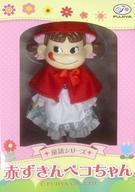 【中古】フィギュア 赤ずきんペコちゃん人形 「ペコちゃん」 童話シリーズ
