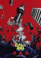 【中古】アニメムック モブサイコ100 II 原画集【中古】afb
