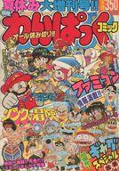 【中古】コミック雑誌 ランクB)月刊わんぱっくコミック 1987年8月夏休み大増刊号