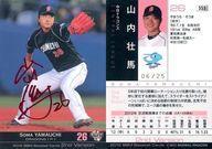 【中古】BBM/レギュラー/BBM 2012 ベースボールカード 2ndバージョン 555 [レギュラー] : 山内壮馬(赤箔サイン入り)(/25)