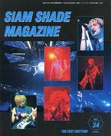 【エントリーでポイント最大27倍!(6月1日限定!)】【中古】アイドル雑誌 セット)SIAM SHADE MAGAZINE 創刊準備号+Vol.1~Vol.34の35冊セット