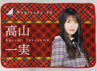 【中古】抱き枕カバー・シーツ(女性) 高山一実(乃木坂46) 個別ブランケット2018