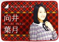 【中古】抱き枕カバー・シーツ(女性) 向井葉月(乃木坂46) 個別ブランケット2018