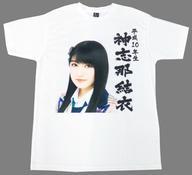 【中古】Tシャツ(女性アイドル) 神志那結衣(HKT48) 個別平成○年生まれTシャツ ホワイト フリー(L)サイズ AKB48グループショップ予約限定さよなら平成グッズ