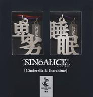 【中古】銀製品・指輪・アクセサリー(キャラクター) シンデレラ&いばら姫 ブレスレット(2個1セット) 「SINoALICE -シノアリス-×SQUARE ENIX CAFE 現実篇」
