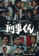 【中古】国内TVドラマDVD 刑事くん 第1部 コレクターズDVD VOL.1 <デジタルリマスター版>