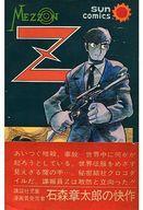 【中古】少年コミック ランクB)初版・帯付)メゾンZ
