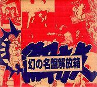 【送料無料】【smtb-u】 【中古】邦楽CD オムニバス / 幻の名盤解放箱[完全予約限定生産]