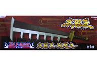 ファッション通販 中古 フィギュア 蛇尾丸 武器王-斬月- 限定タイムセール BREACH