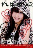 【エントリーでポイント最大19倍!(5月16日01:59まで!)】【中古】生写真(AKB48・SKE48)/アイドル/SKE48 ☆木崎ゆりあ/直筆サイン入り/SKE48×B.L.T.2011 CALENDAR-THU04/232