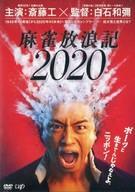 中古 お金を節約 邦画 本日限定 麻雀放浪記2020 レンタルアップDVD