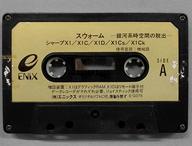 【エントリーでポイント最大27倍!(6月1日限定!)】【中古】X1 カセットテープソフト スウォーム -銀河系時空間の脱出-(状態:箱説無し)