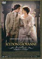 中古 洋画 スーパーセール 世界の人気ブランド レンタルアップDVD ジョヴァンニ ドン 天才劇作家とモーツァルトの出会い