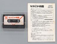 【エントリーでポイント最大27倍!(6月1日限定!)】【中古】X1/C カセットテープソフト セラピスの神殿(状態:箱(内箱含む)欠品)
