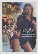 正規逆輸入品 中古 洋画DVD 女ガンマン 高級な スペシャルプライス版 皆殺しのメロディ
