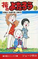 【中古】少年コミック 花のよたろう 全15巻セット【中古】afb