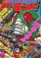 【中古】コミック雑誌 付録付)テレビランド 1980年4月号