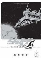 【中古】その他コミック 惑星ロボ ダンガードA 復刻決定版 全2巻セット / 松本零士【中古】afb
