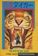【エントリーでポイント最大27倍!(6月1日限定!)】【中古】MSX カセットテープソフト 忍者タイガー
