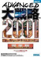 【エントリーでポイント最大27倍!(6月1日限定!)】【中古】Windows98/Me/2000/XP CDソフト ADVANCED 大戦略 2001 [完全版](状態:内箱欠品)