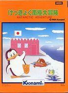 【中古】MSX カートリッジROMソフト けっきょく南極大冒険(状態:箱・説明書状態難)