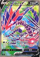 中古 ポケモンカードゲーム 激安通販専門店 SR 悪 保障 ソード シールド 拡張パック キラ ムゲンダイナV 100 : ムゲンゾーン 106