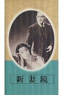 中古 邦画 VHS 新作からSALEアイテム等お得な商品 注目ブランド 満載 新妻鏡 日本映画傑作全集