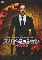 中古 信頼 1年保証 洋画DVD スパイ シリアの陰謀 ミッション