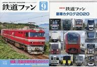 中古 乗り物雑誌 贈与 付録付 2020年9月号 新作通販 鉄道ファン