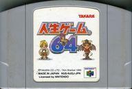 メーカー公式ショップ 中古 ニンテンドウ64ソフト 人生ゲーム64 現品 状態:ROMカセットのみ ROMカセット状態難