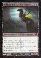 【全品送料無料】 【】マジックザギャザリング/日本語版FOIL/神話R/ミラディンの傷跡/黒 [神話R] : 【FOIL】荒廃のドラゴン、スキジリクス/Skithiryx the Blight Dragon, トヨノマチ fd335088