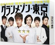 配送員設置 国内TVドラマDVD グランメゾン東京 DVD-BOX, ETON HOUSE 5d2a7cf6
