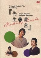 中古 邦画DVD Short 超激安特価 SEAL限定商品 先生の遺言 Story