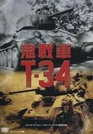 中古 洋画DVD 鬼戦車 ニューマスター版 まとめ買い特価 卓抜 T-34