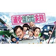 送料無料 smtb-u 中古 蔵 国内TVドラマDVD BOX DVD SALE開催中 浦安鉄筋家族
