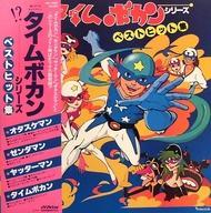 中古 LPレコード タイムボカンシリーズ 売却 帯付 ベストヒット曲集 公式