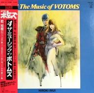 中古 商い LPレコード 装甲騎兵 海外限定 ボトムズ #4 特典付き オブ ザ ミュージック 帯付