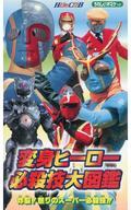 【中古】邦画 VHS 変身ヒーロー必殺技大図鑑-見よ!これが正義の超武装だ!!